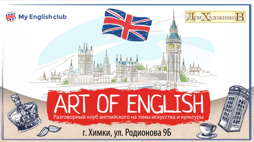 ART OF ENGLISH!  Разговорный клуб по субботам!